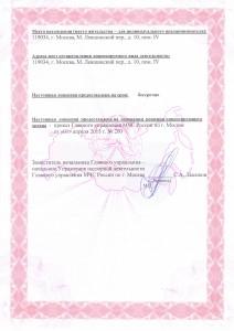 Лицензия МЧС - Москва