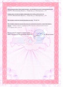 Лицензия МЧС - МО