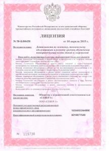 Лицензия МЧС СРО