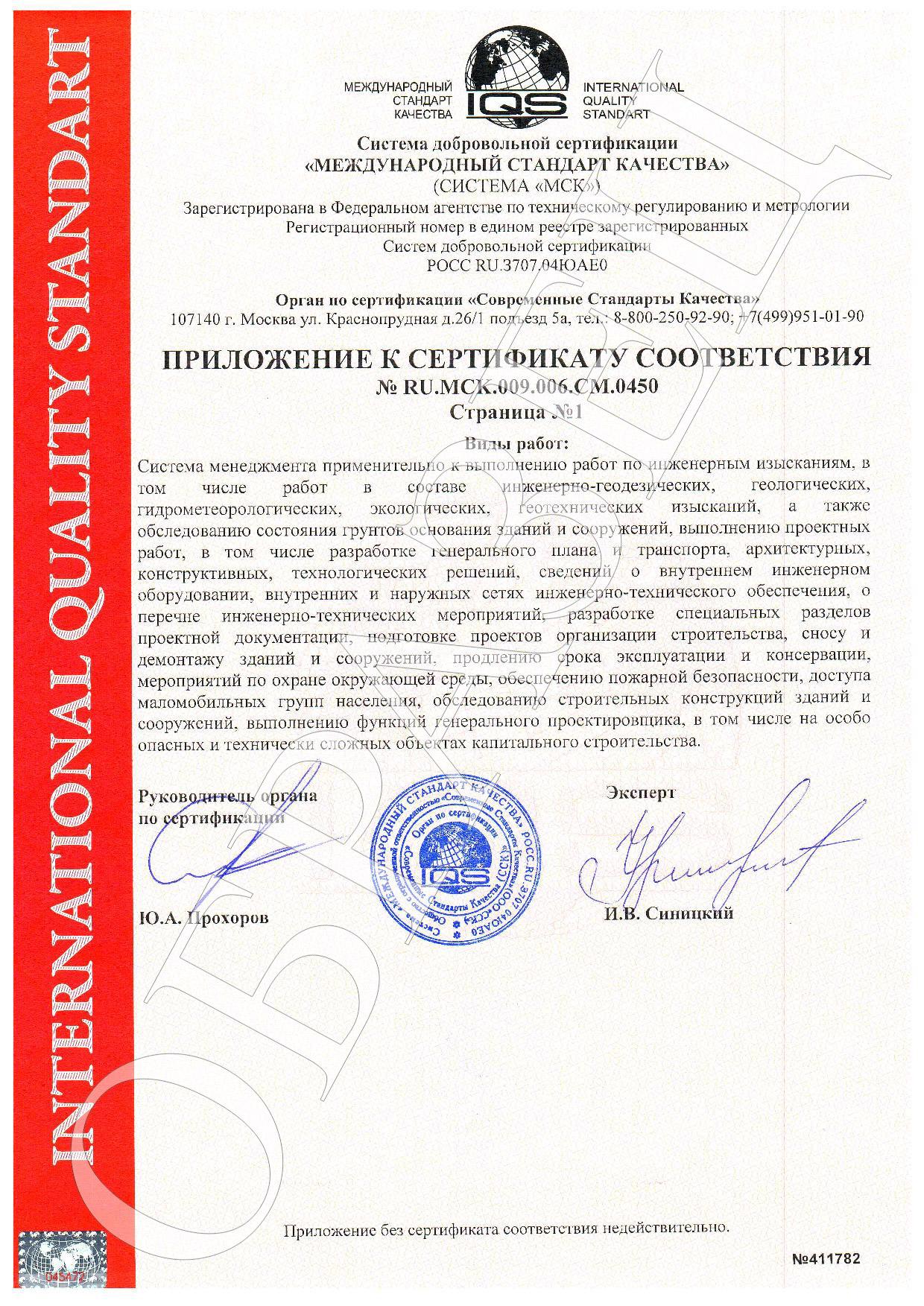 стоимость OHSAS 18001 2007 в Ступино
