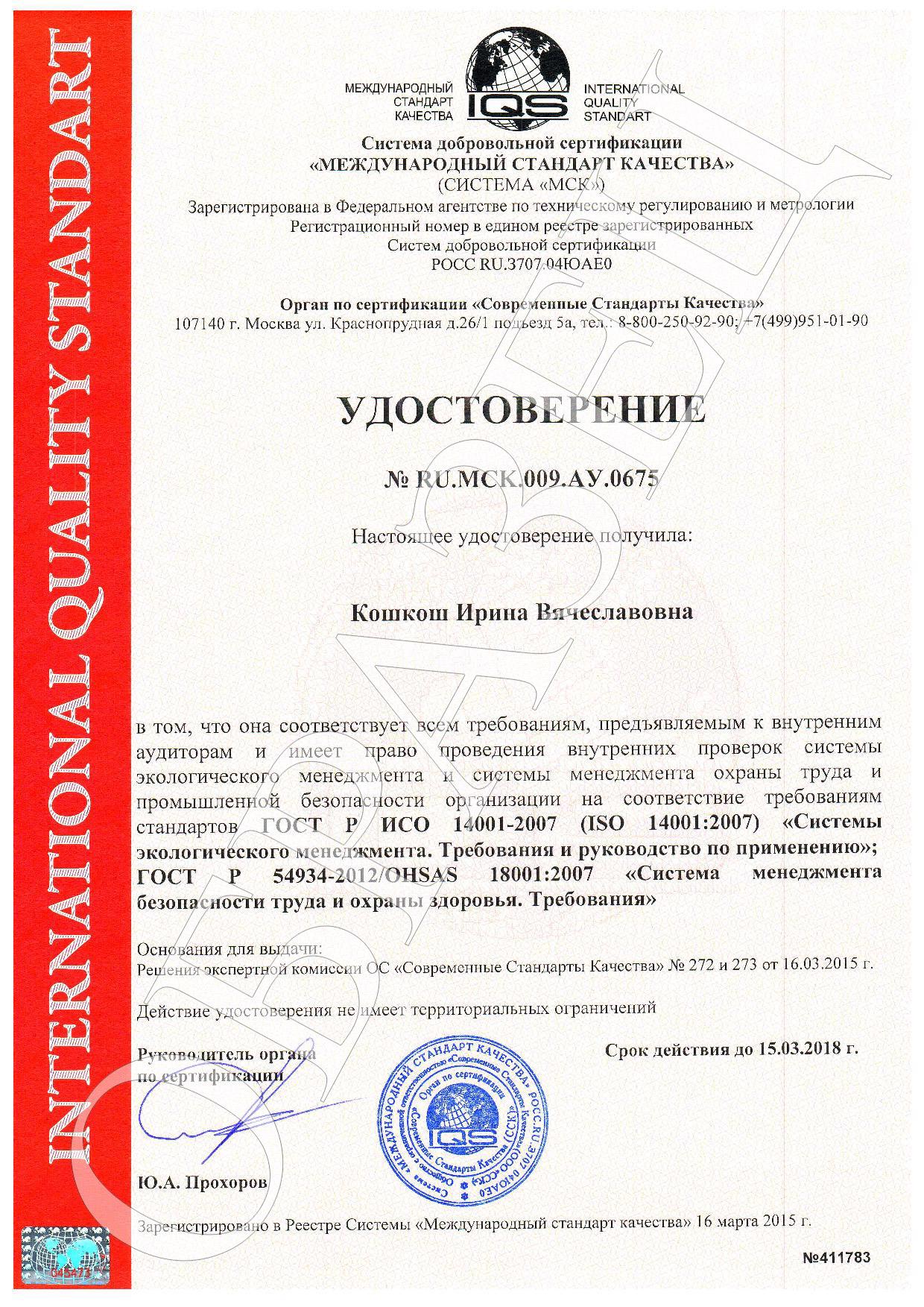 Получение сертификата госстандарт сертификация производственной деятельности