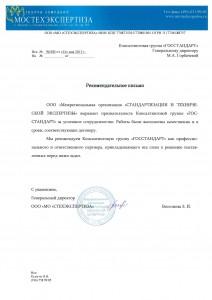 ООО Мостехэкспертиза