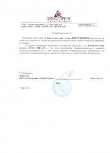 ООО Типография Флекс-Принт