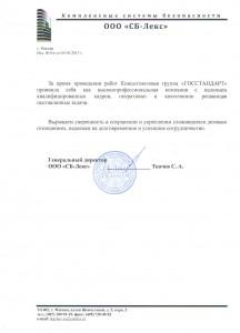 Отзыв ООО СБ-Лекс