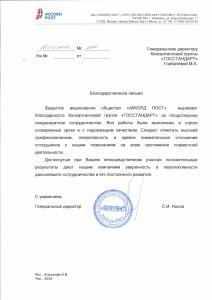 Отзыв ЗАО АККОРД ПОСТ