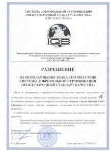 ISO 14001 Разрешение