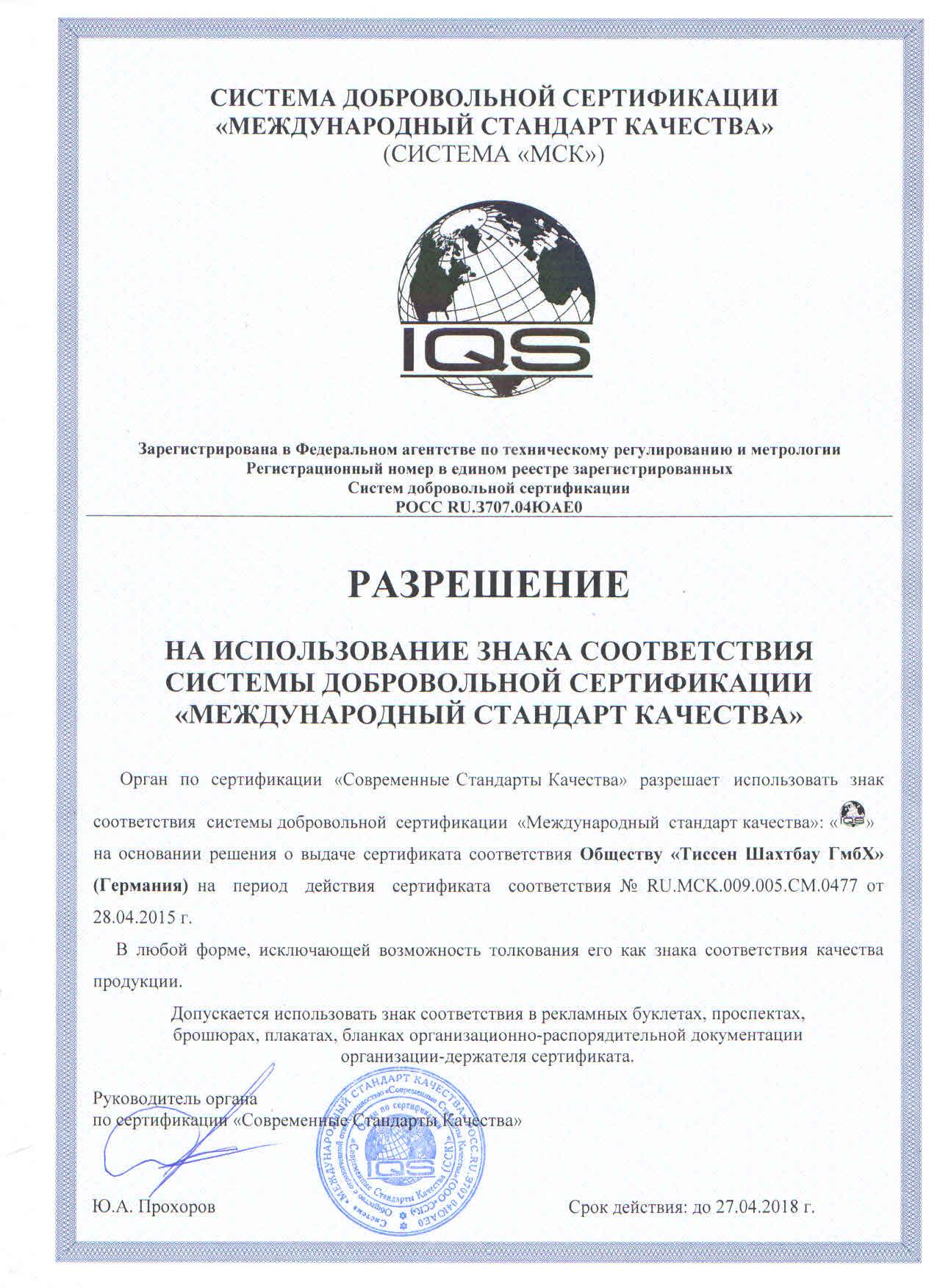 стоимость ИСО 14001 экологический менеджмент 2016 в Видном
