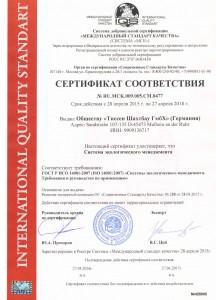 ISO 14001 Сертификат