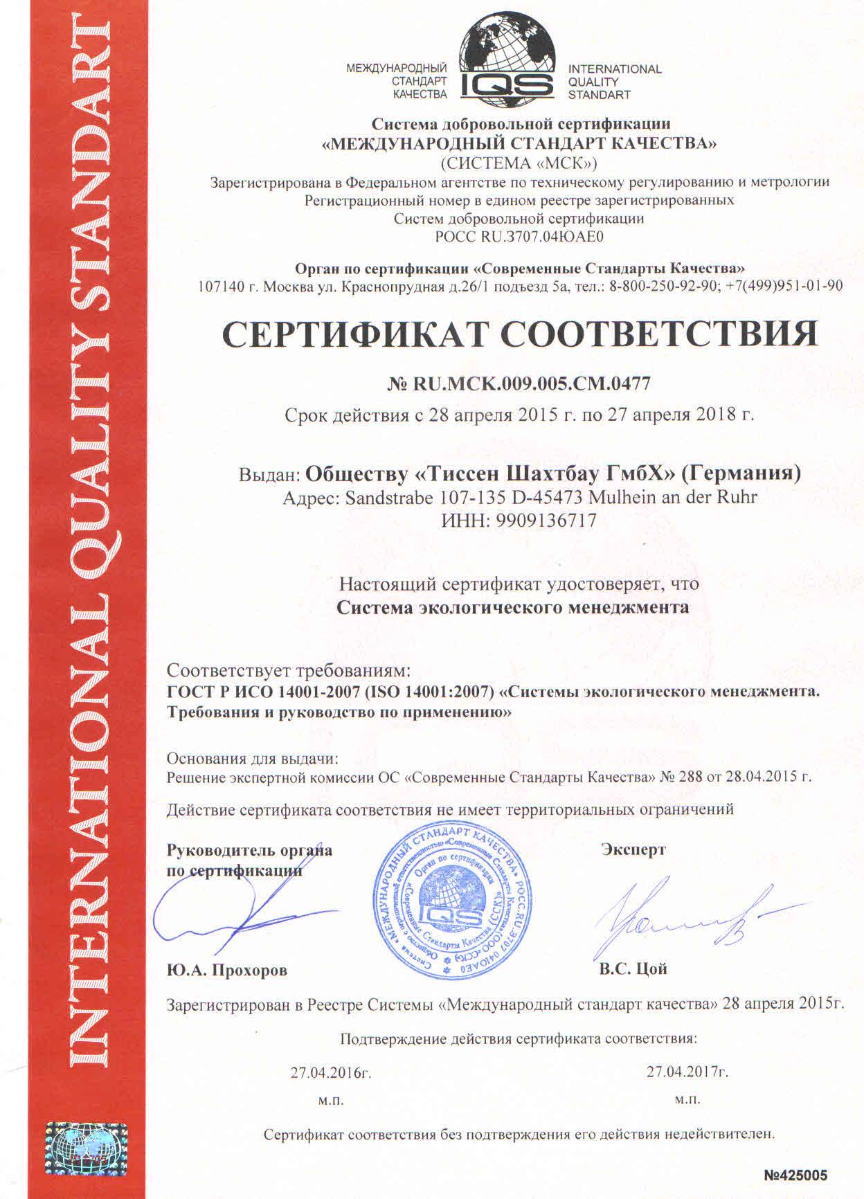 получить сертификат ИСО 14001 2007 в Майкопе