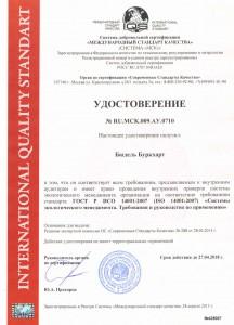 ISO 14001 Удостоверение