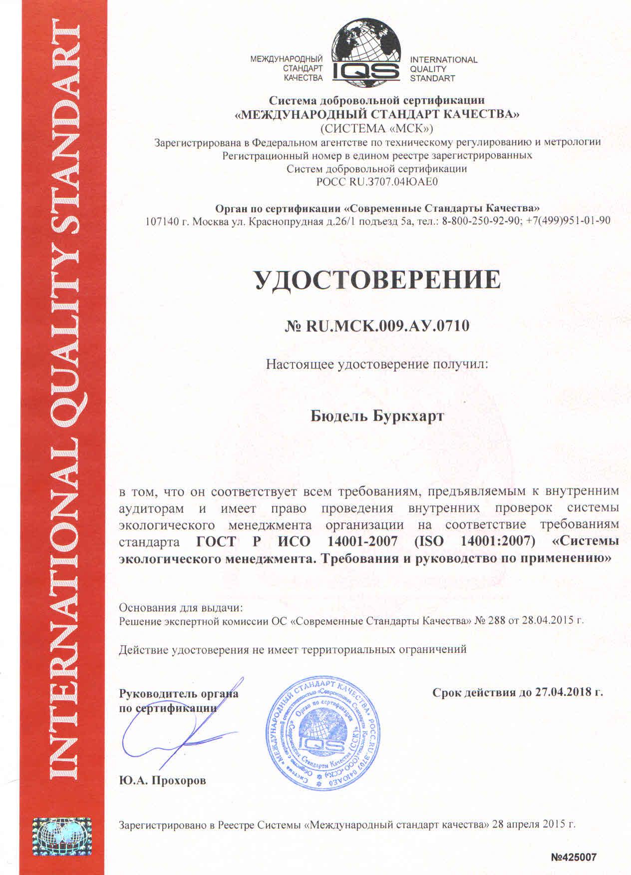 стоимость Гост ИСО 14001 2015 в Краснокаменске