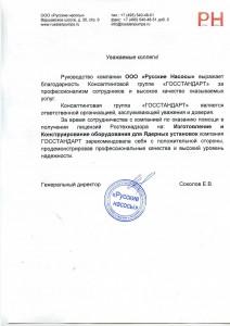 000 «Русские Насосы»