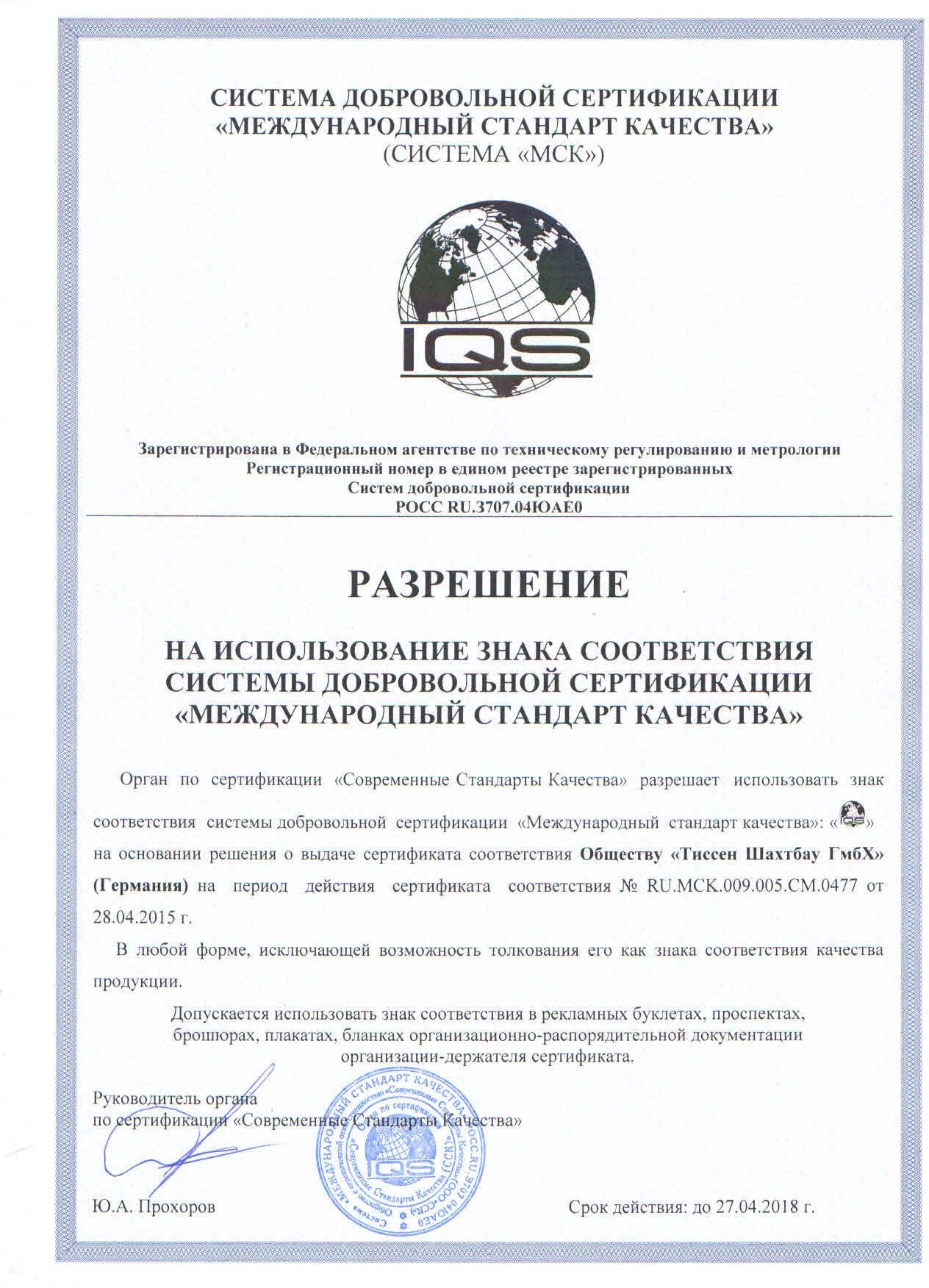 удостоверение о получении исо 14001