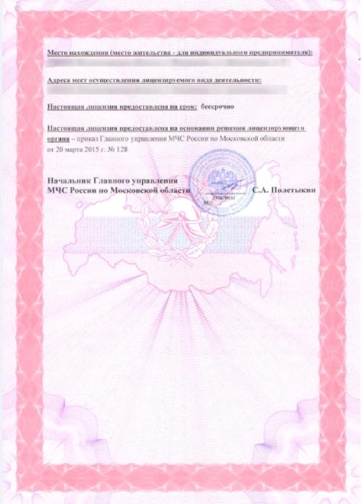 лицензия противопожарной безопасности мчс