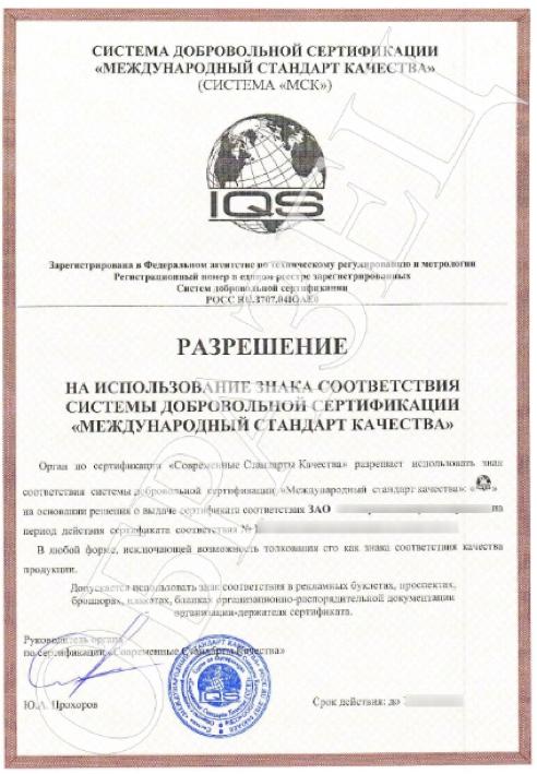 удостоверение о получении исо 18001