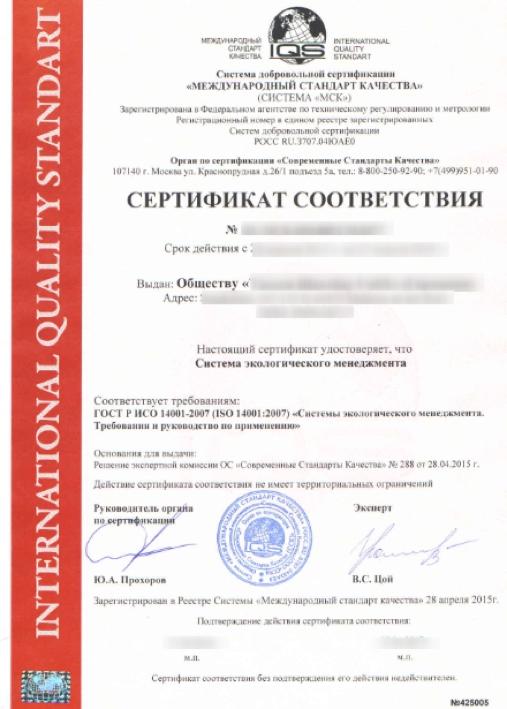 сертификат соответствия исо 14001