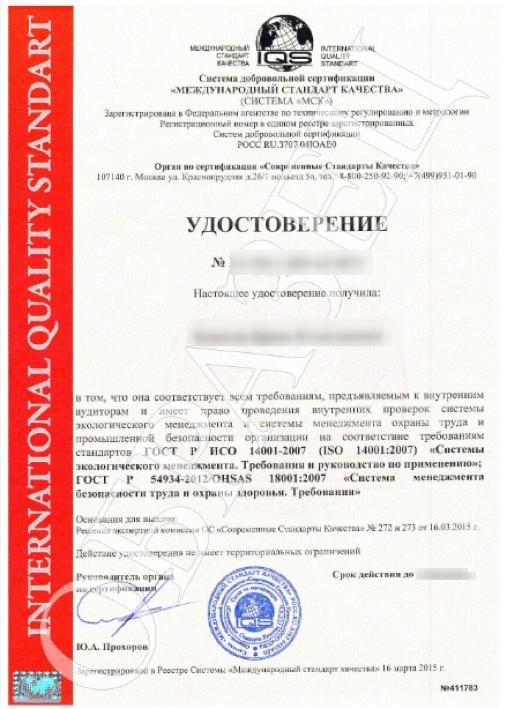 Iприложение к сертификат усоответствия