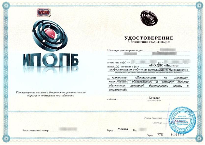 квалификационное удостоверение