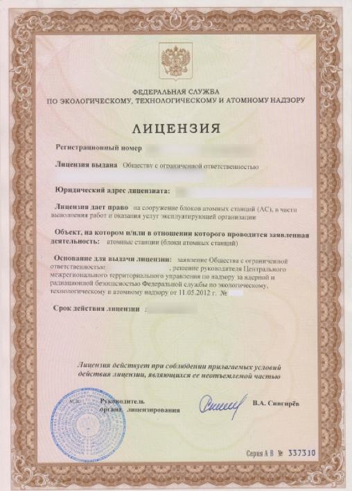получение атомной лицензии