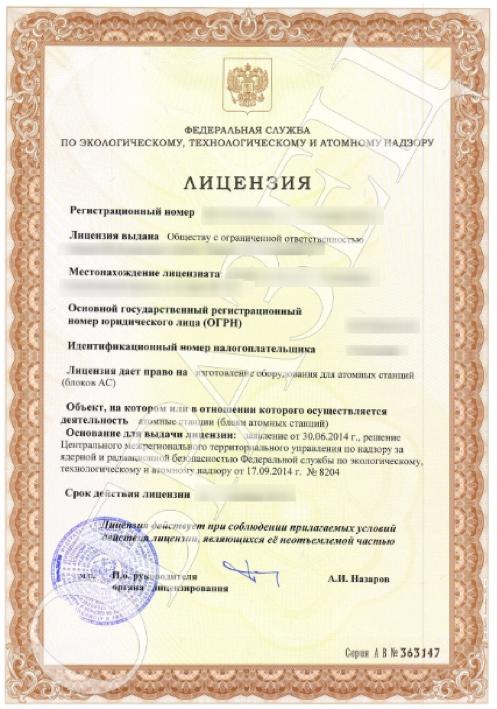 атомная лицензия ростехнадзор